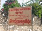 Jains temple 000.jpg