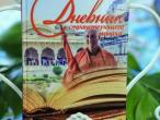 Presentation Diary of Indradyumna Swami at Saint Petersburg 04.jpg