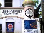 Jhanavi Kunja Gaudiya Math.JPG